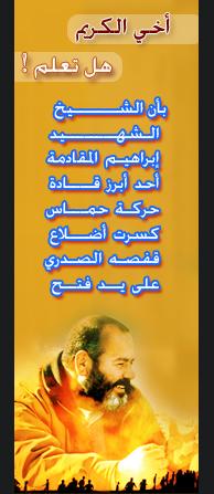 الشيخ إبراهيم المقادمة يعذب على يد فتح ويقتل على يد الصهاينة