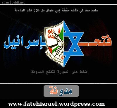 مدونة فتح اسرائيل