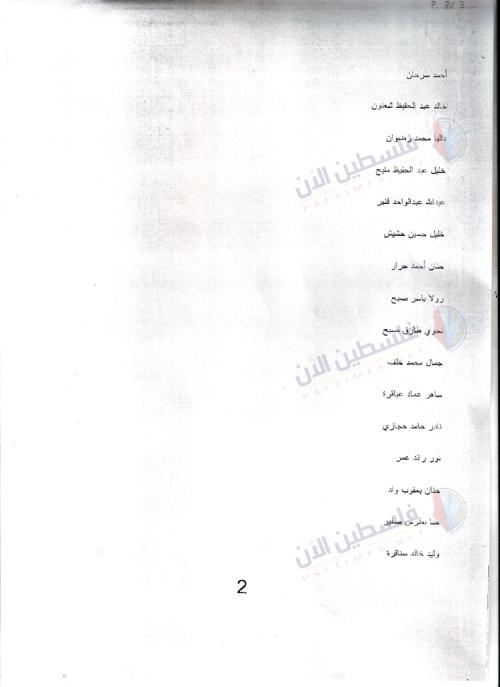 الوثيقة الثانية
