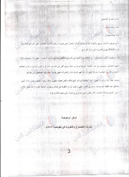 الوثيقة الثالثة
